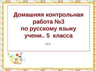 * http://aida.ucoz.ru * Домашняя контрольная работа №3 по русскому языку учен
