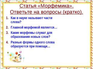 Статья «Морфемика». Ответьте на вопросы (кратко). http://aida.ucoz.ru