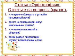 Статья «Орфография». Ответьте на вопросы (кратко). http://aida.ucoz.ru