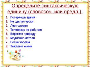 Определите синтаксическую единицу (словосоч. или предл.) http://aida.ucoz.ru