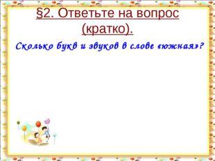 §2. Ответьте на вопрос (кратко). http://aida.ucoz.ru