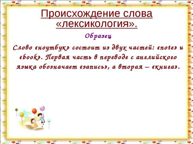 Происхождение слова «лексикология». http://aida.ucoz.ru