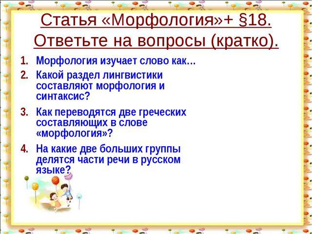 Статья «Морфология»+ §18. Ответьте на вопросы (кратко). http://aida.ucoz.ru