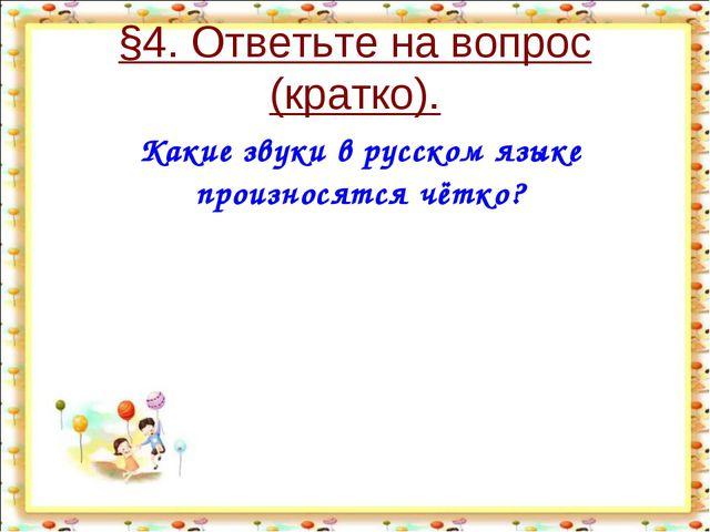 §4. Ответьте на вопрос (кратко). http://aida.ucoz.ru