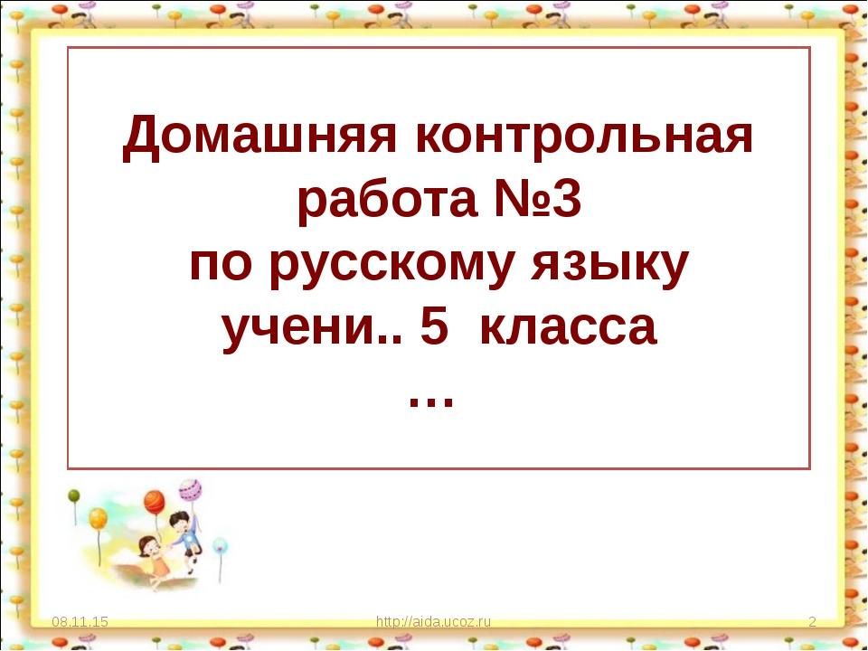 * http://aida.ucoz.ru * Домашняя контрольная работа №3 по русскому языку учен...