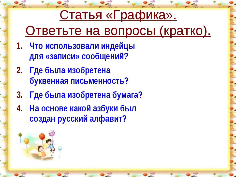 Статья «Графика». Ответьте на вопросы (кратко). http://aida.ucoz.ru