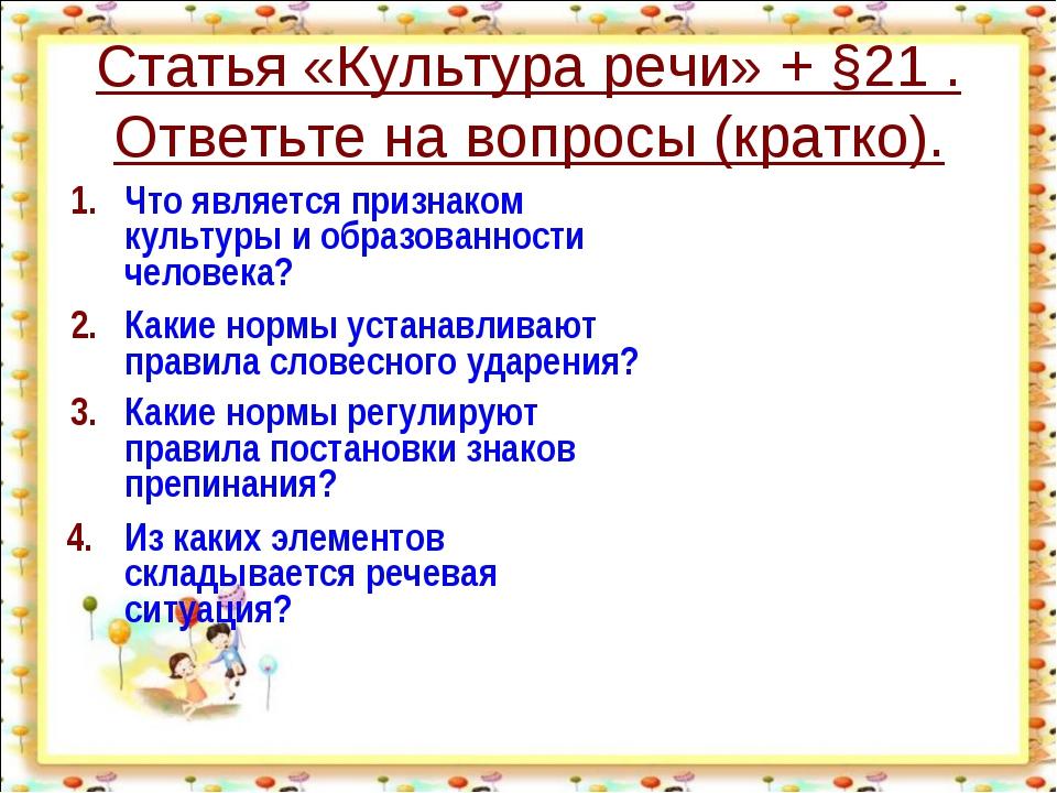 Статья «Культура речи» + §21 . Ответьте на вопросы (кратко). http://aida.ucoz...