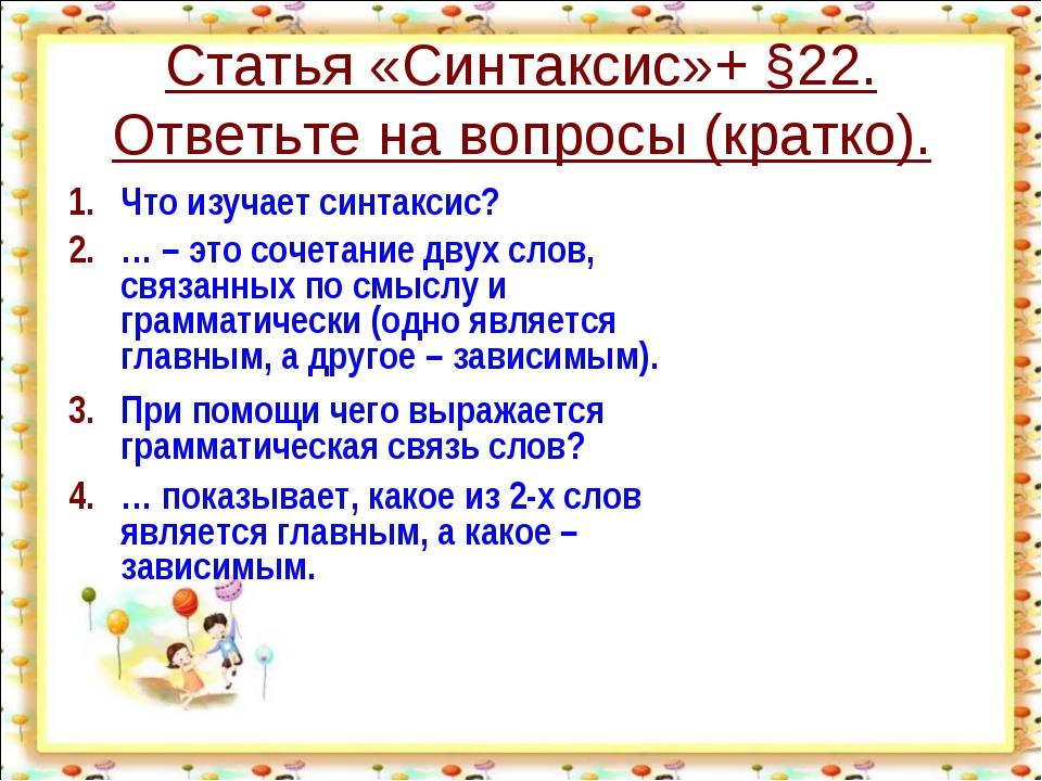 Статья «Синтаксис»+ §22. Ответьте на вопросы (кратко). http://aida.ucoz.ru