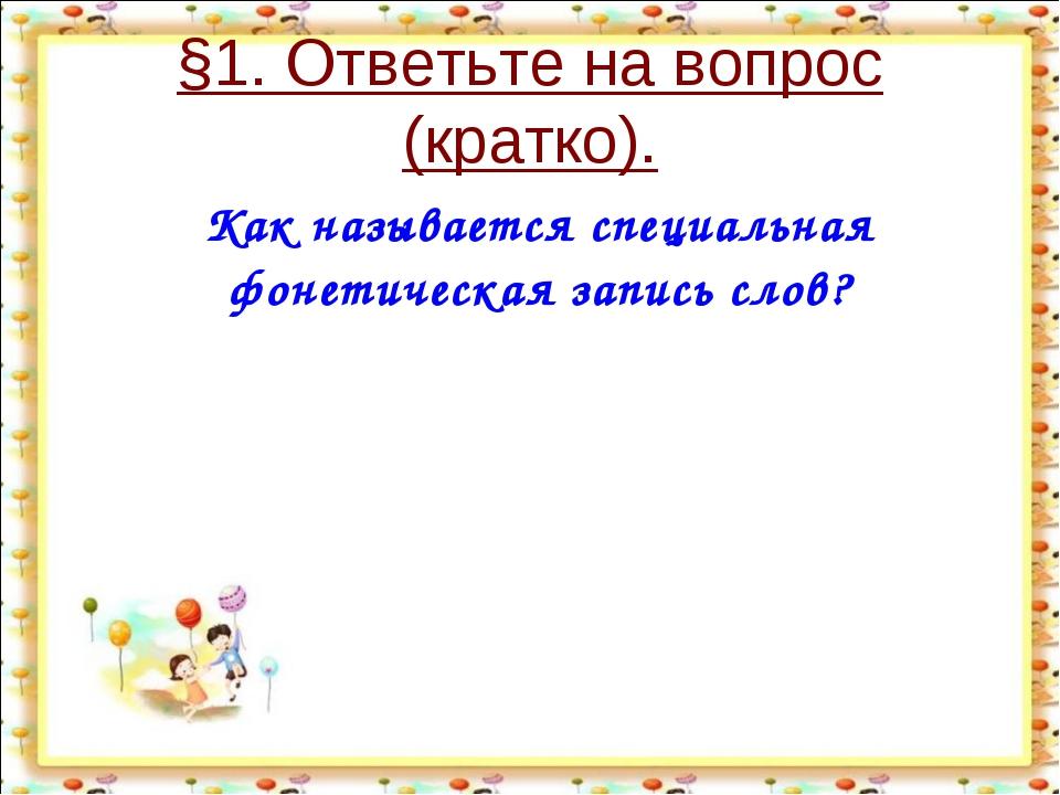 §1. Ответьте на вопрос (кратко). http://aida.ucoz.ru