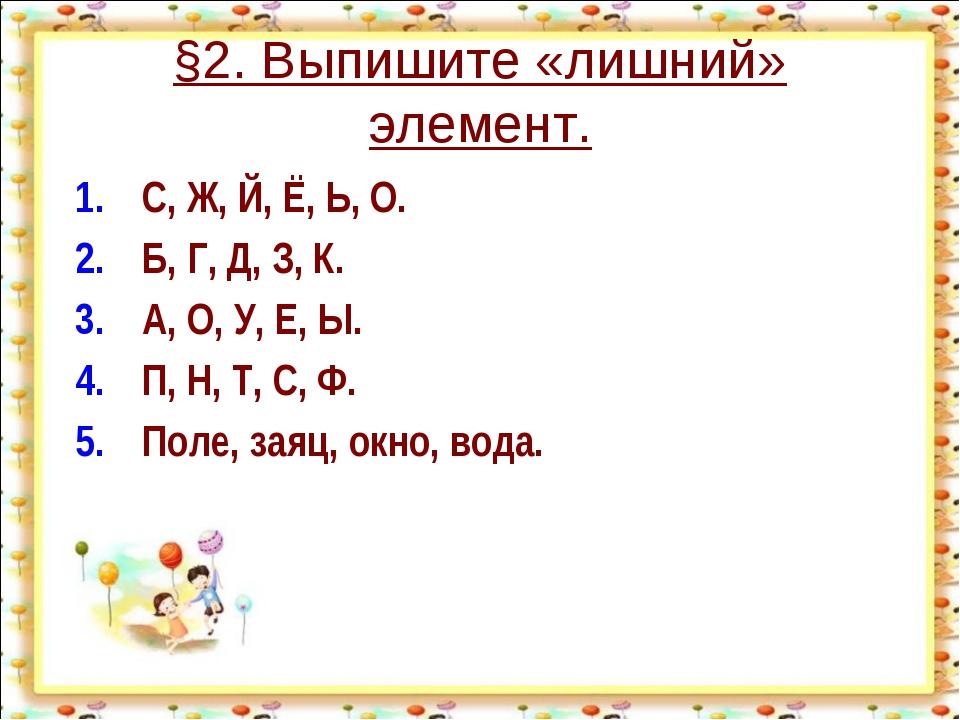 §2. Выпишите «лишний» элемент. http://aida.ucoz.ru