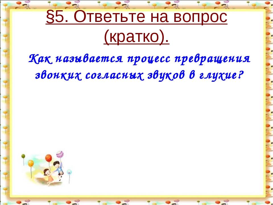 §5. Ответьте на вопрос (кратко). http://aida.ucoz.ru