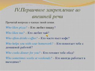 IV.Первичное закрепление во внешней речи Прочитай вопросы о членах твоей семь
