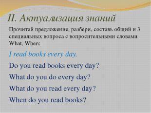 II. Актуализация знаний Прочитай предложение, разбери, составь общий и 3 спец