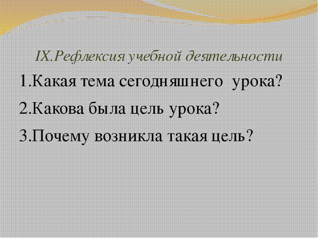 IX.Рефлексия учебной деятельности 1.Какая тема сегодняшнего урока? 2.Какова б...