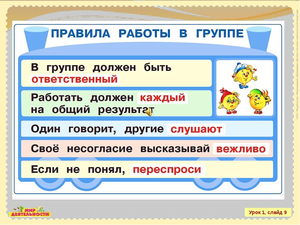 Урок 1, слайд 9