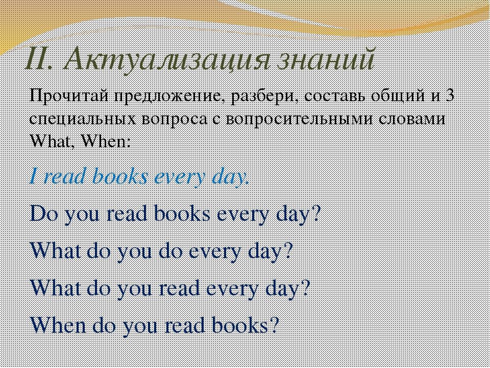 II. Актуализация знаний Прочитай предложение, разбери, составь общий и 3 спец...