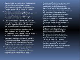 """Михаил Исаковский """"В лесу прифронтовом"""" """"Стихи написаны на Каме, – вспоминал"""