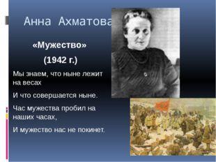 Ольга Берггольц(1910-1975) «В трудности судьбу я упрекнуть не смею,» - напиш