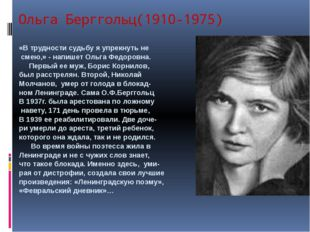 Проза 1941 – РАССКАЗ А. Толстой «Русский характер» М. Шолохов «Наука нена