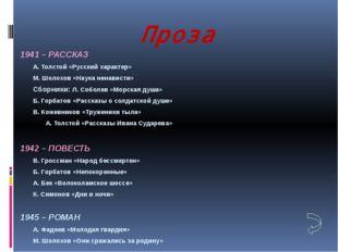 В. Астафьев «Прокляты и убиты» Романа назван «Прокляты и убиты». В первой ча