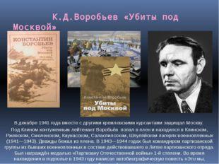 В. Некрасов «В окопах Сталинграда» В 1941—1944годы Некрасов был на фронте п