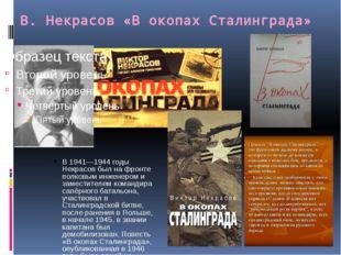 Б.Васильев«В списках не значился» Борис Васильев ушел на фронт добровольцем в