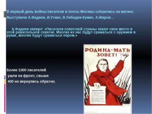 В первый день войны писатели и поэты Москвы собрались на митинг. Выступили А