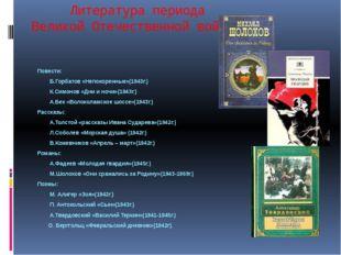 Литература периода Великой Отечественной войны Повести: Б.Горбатов «Непокоре