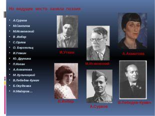 Павел Коган(1918-1942) Я – патриот. Я воздух русский, Я землю русскую люблю,
