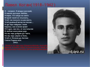 Уже на следующий день войны появилось стихотворение А.Суркова «Песня смелых»