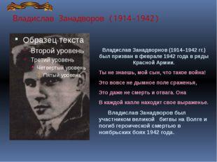 Иосиф Уткин (1903-1944) Глубоким лиризмом проникнуты стихи. Поэт во время вой