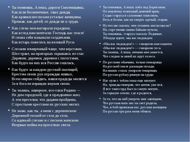"""Михаил Исаковский """"В лесу прифронтовом"""" """"Стихи написаны на Каме, – вспоминал..."""