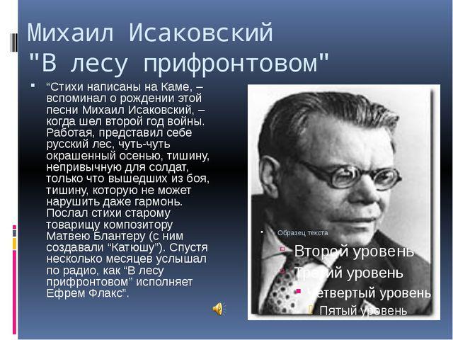 Анна Ахматова «Мужество» (1942 г.) Мы знаем, что ныне лежит на весах И что с...