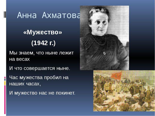 Ольга Берггольц(1910-1975) «В трудности судьбу я упрекнуть не смею,» - напиш...
