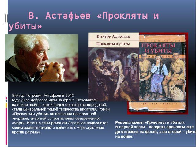 К.Д.Воробьев «Убиты под Москвой» В декабре 1941 года вместе с другими кремле...