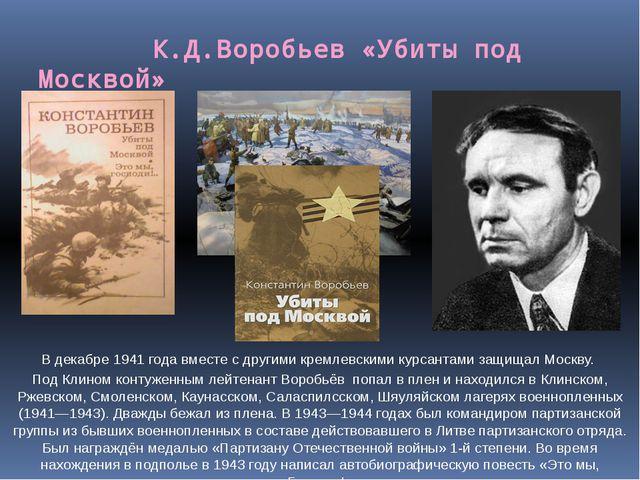 В. Некрасов «В окопах Сталинграда» В 1941—1944годы Некрасов был на фронте п...