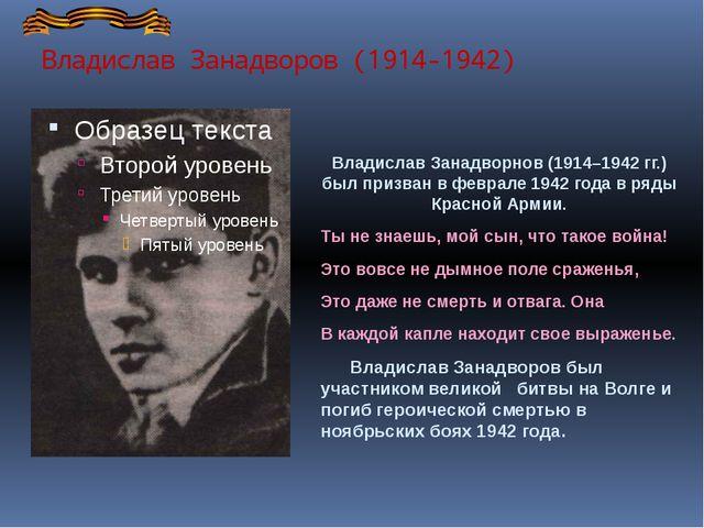 Иосиф Уткин (1903-1944) Глубоким лиризмом проникнуты стихи. Поэт во время вой...