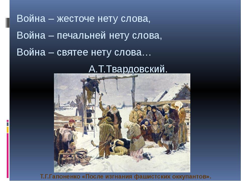 Война – жесточе нету слова, Война – печальней нету слова, Война – святее нету...