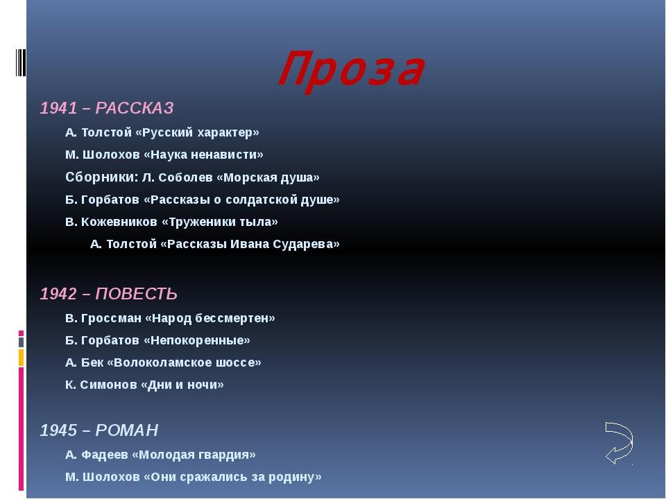 В. Астафьев «Прокляты и убиты» Романа назван «Прокляты и убиты». В первой ча...