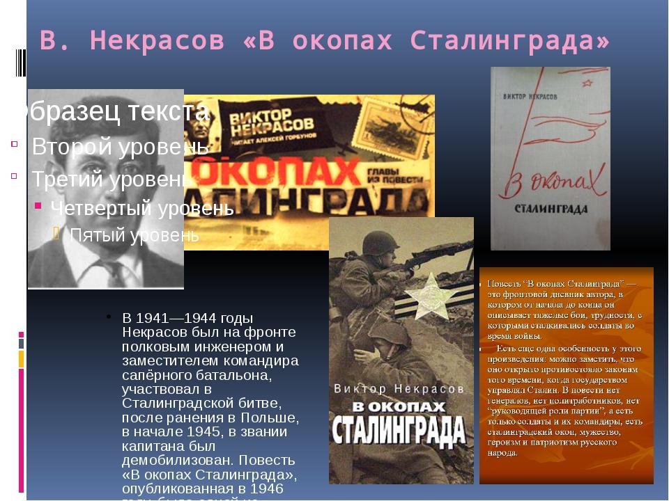 Б.Васильев«В списках не значился» Борис Васильев ушел на фронт добровольцем в...