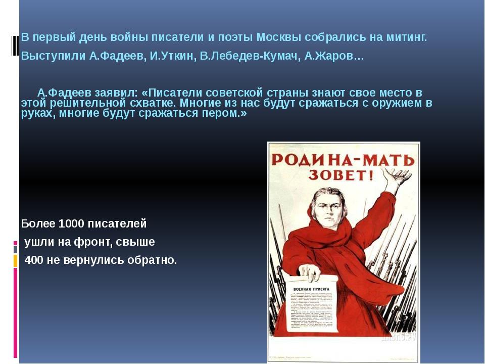 В первый день войны писатели и поэты Москвы собрались на митинг. Выступили А...