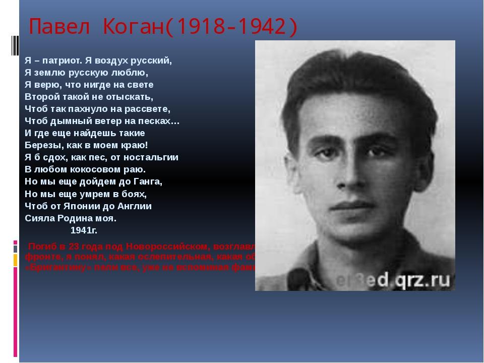 Уже на следующий день войны появилось стихотворение А.Суркова «Песня смелых»...