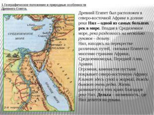 1.Географическое положение и природные особенности Древнего Египта. Древний Е