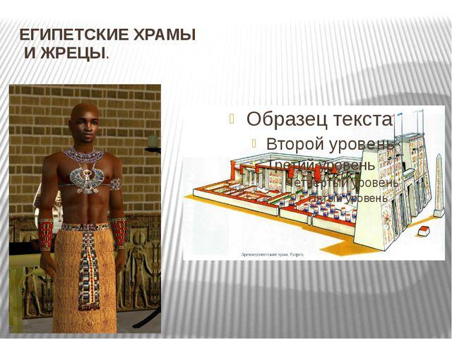 ЕГИПЕТСКИЕ ХРАМЫ И ЖРЕЦЫ.