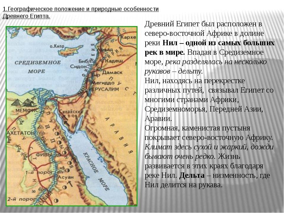 1.Географическое положение и природные особенности Древнего Египта. Древний Е...