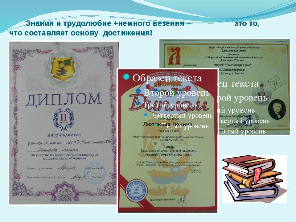 Знания и трудолюбие +немного везения – это то, что составляет основу достиже...