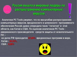 Аналитики PC Tools уверяют, что по масштабам распространения компьютерных ви