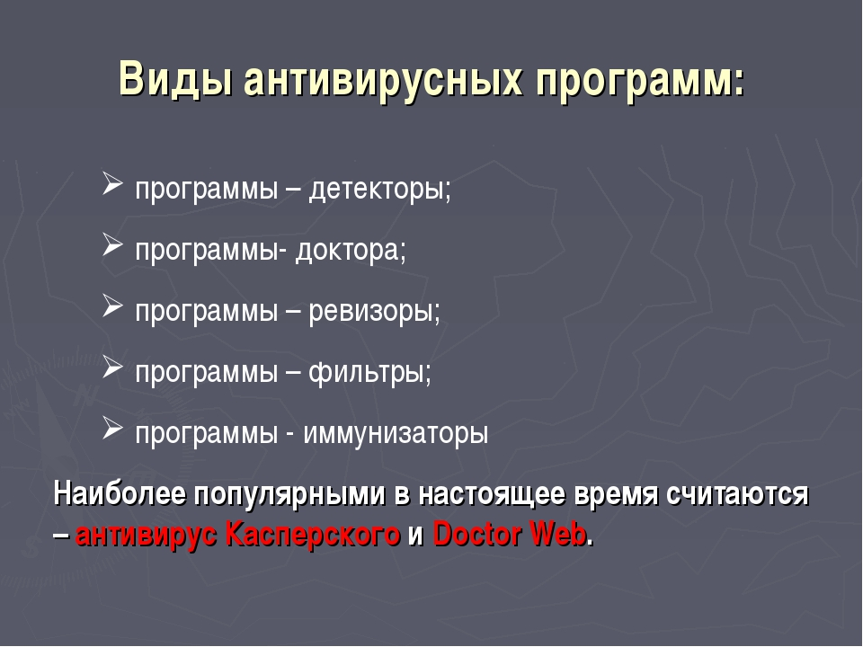 Виды антивирусных программ: программы – детекторы; программы- доктора; програ...
