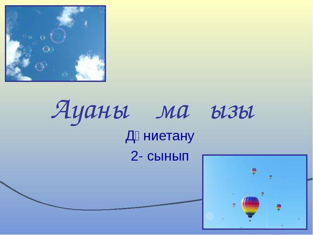 Ауаның маңызы Дүниетану 2- сынып