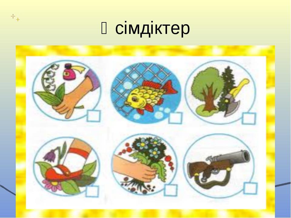 Өсімдіктер